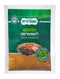 Ta'am Vareach - Shwarma Seasoning
