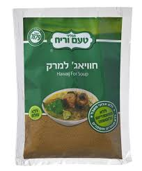 Ta'am Vareach - Hawaij for Soup Seasoning Mix