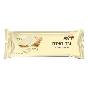 Elite - Ad Hatzot - White Chocolate Covered Biscuit